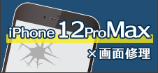 iPhone12 ProMax 画面修理